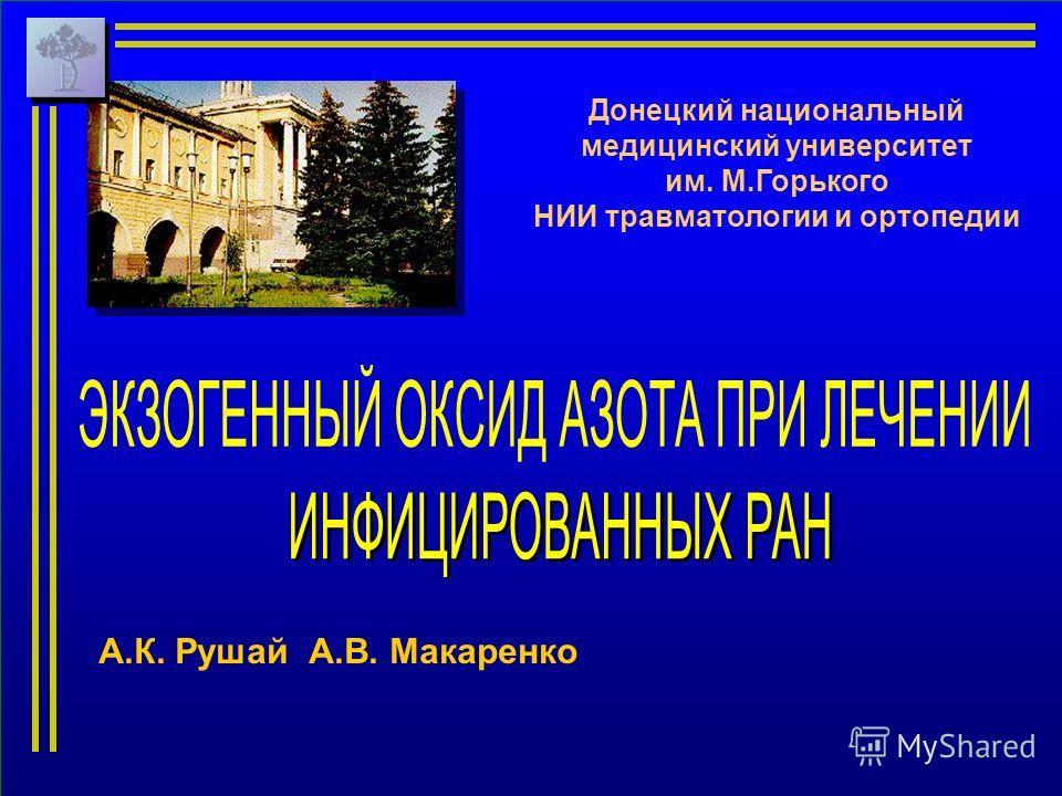 Медицинский университет им м