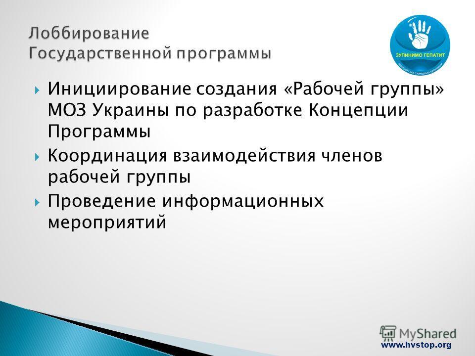 www.hvstop.org Инициирование создания «Рабочей группы» МОЗ Украины по разработке Концепции Программы Координация взаимодействия членов рабочей группы Проведение информационных мероприятий