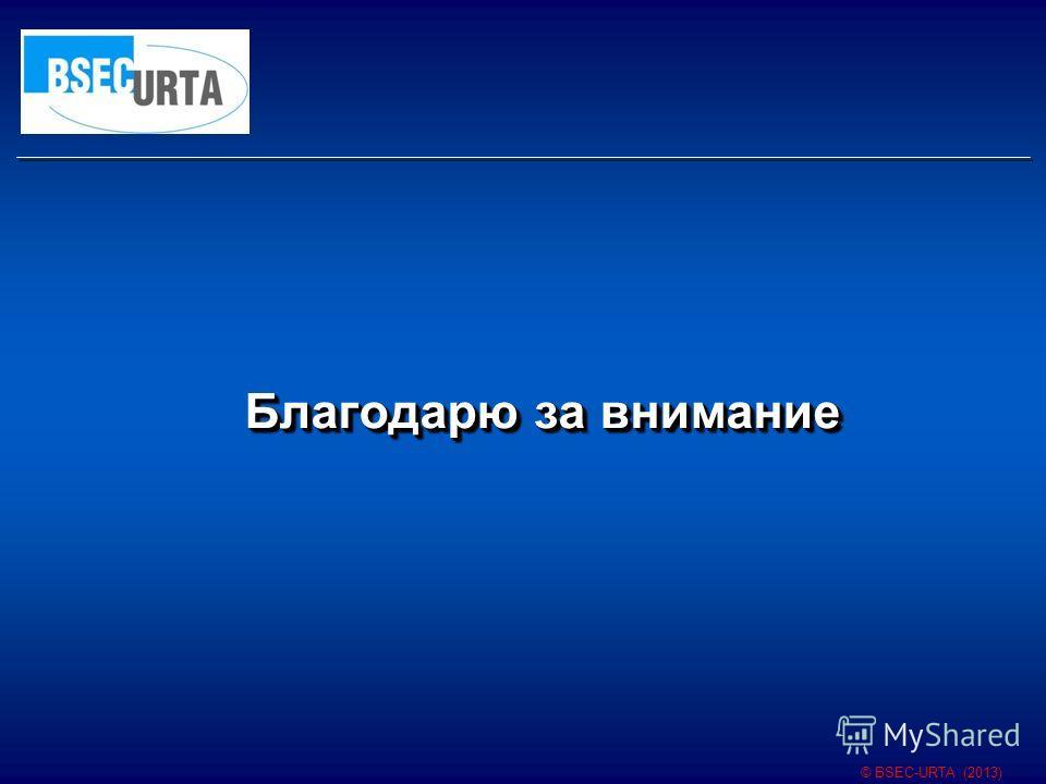 Благодарю за внимание © BSEC-URTA (2013)