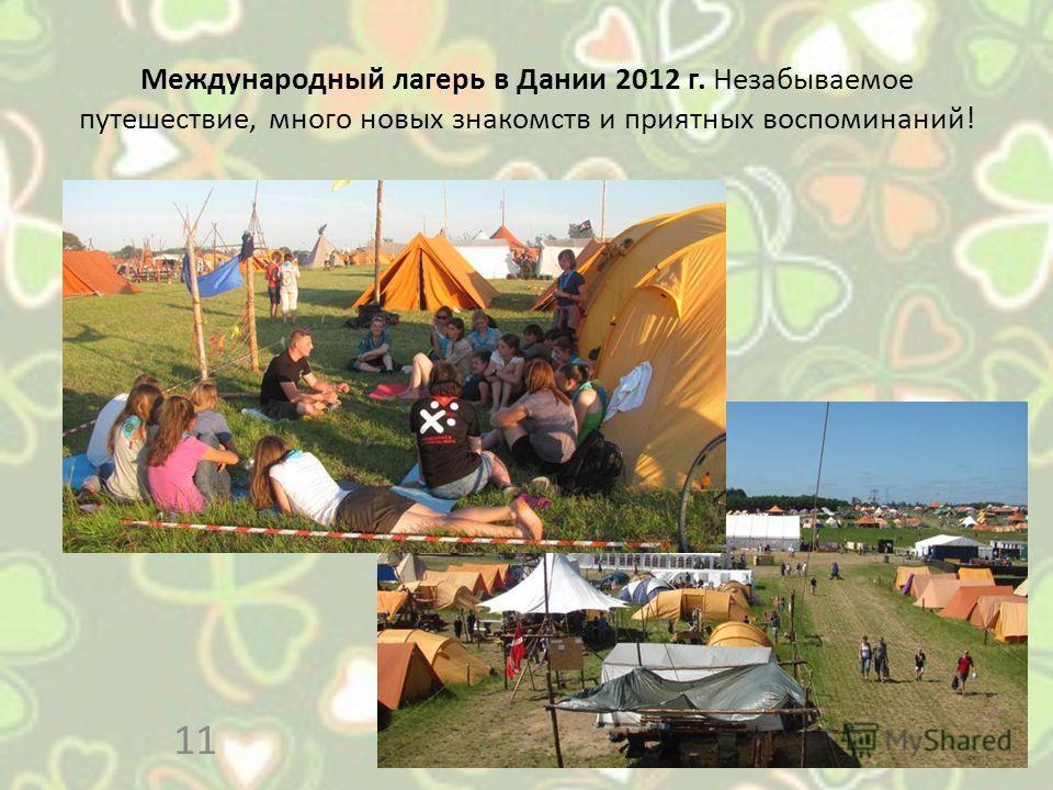 Международный лагерь в Дании 2012 г. Незабываемое путешествие, много новых знакомств и приятных воспоминаний! 11