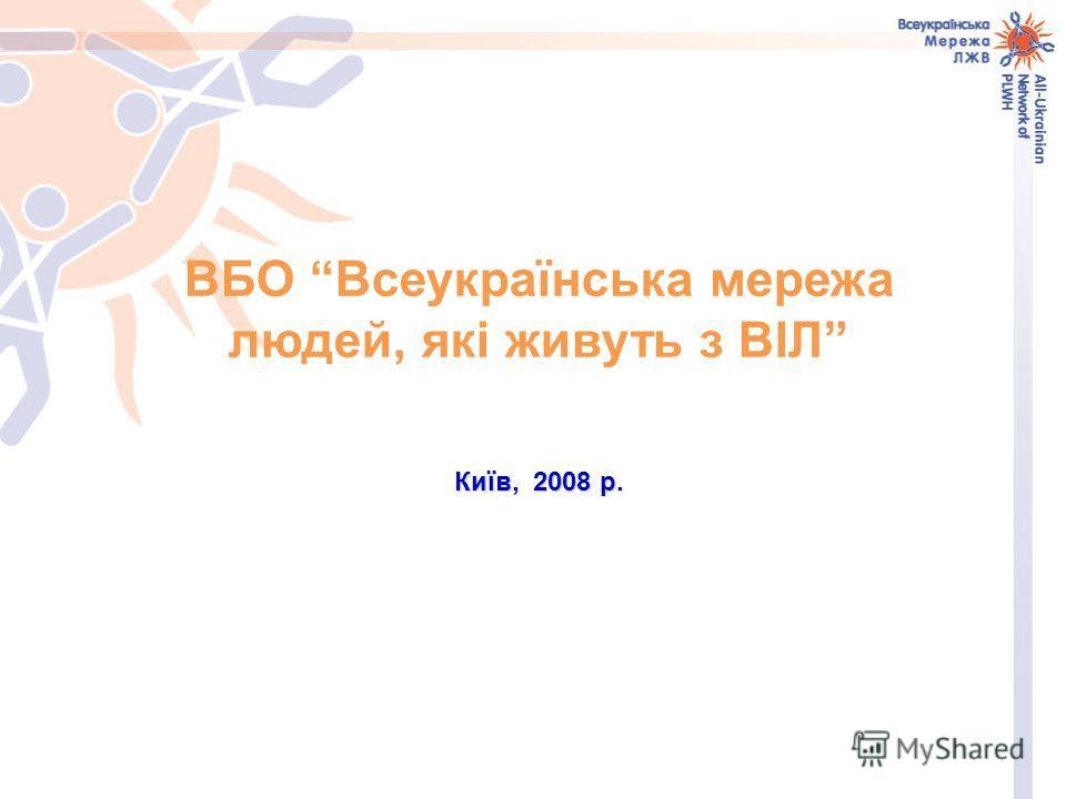 ВБО Всеукраїнська мережа людей, які живуть з ВІЛ Київ, 2008 р.