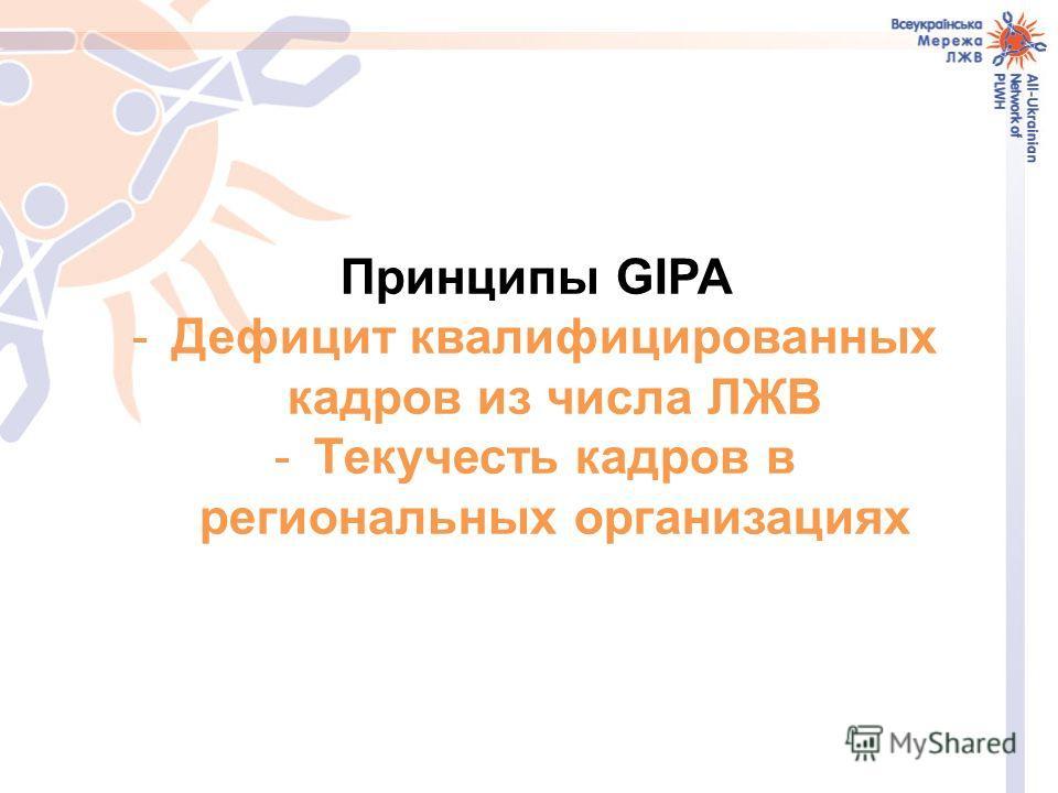 Принципы GIPA -Дефицит квалифицированных кадров из числа ЛЖВ -Текучесть кадров в региональных организациях