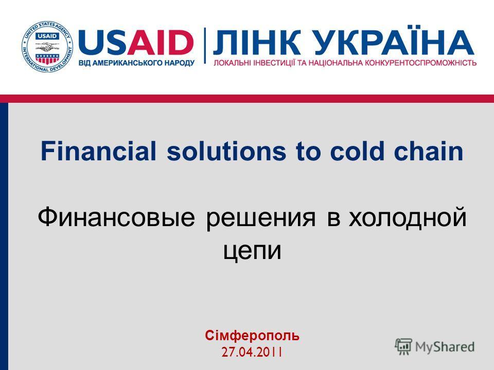 Financial solutions to cold chain Финансовые решения в холодной цепи Сімферополь 27.04.2011