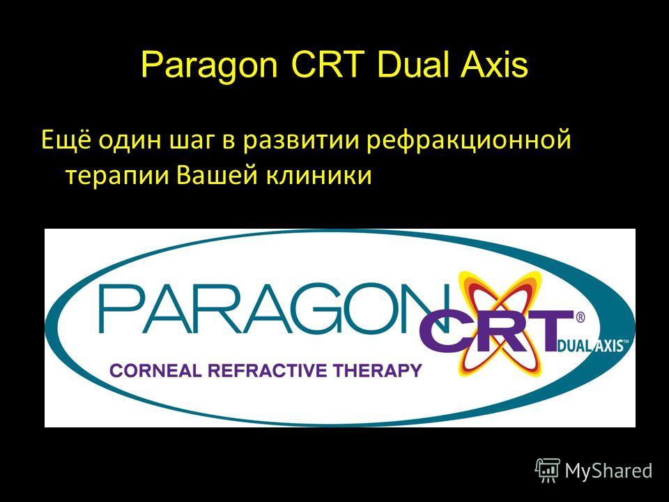 Paragon CRT Dual Axis Ещё один шаг в развитии рефракционной терапии Вашей клиники
