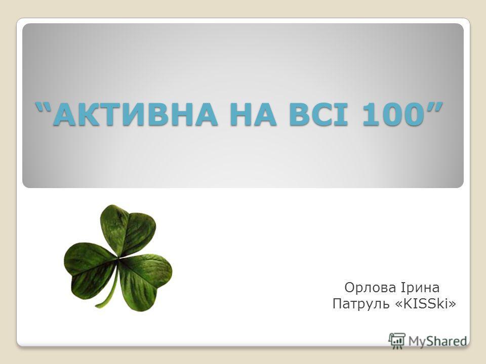 АКТИВНА НА ВСІ 100 Орлова Ірина Патруль «KISSki»