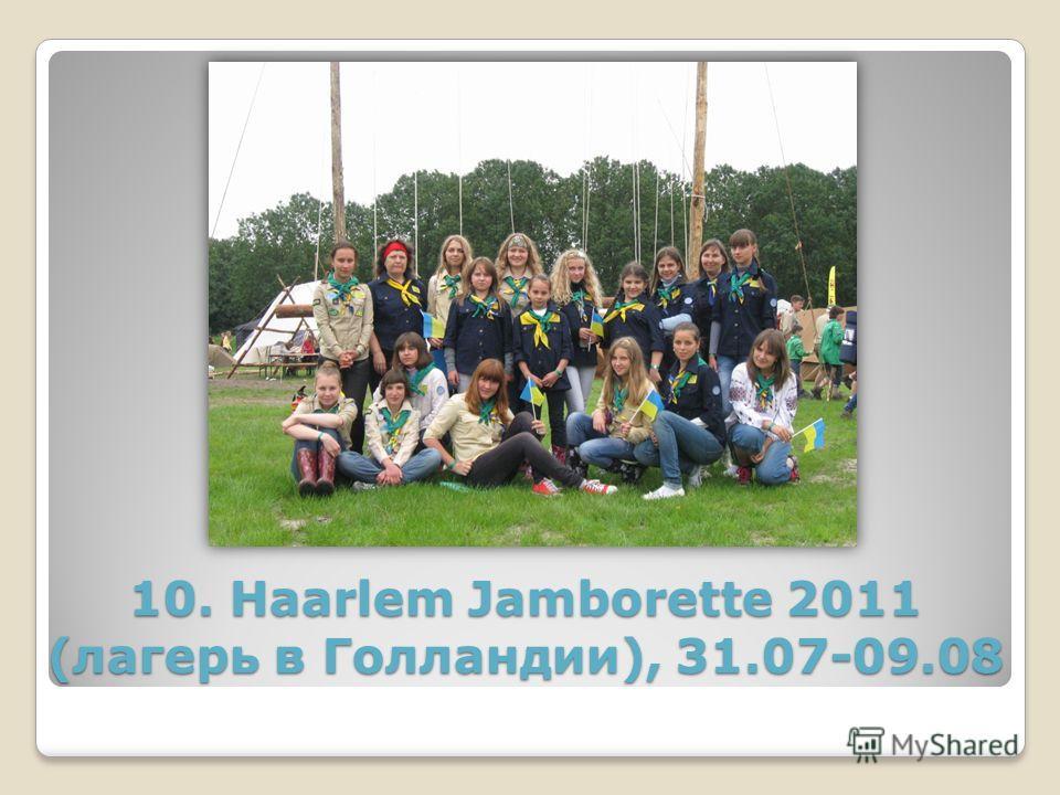 10. Haarlem Jamborette 2011 (лагерь в Голландии), 31.07-09.08