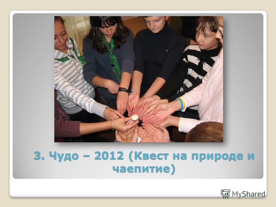 3. Чудо – 2012 (Квест на природе и чаепитие)