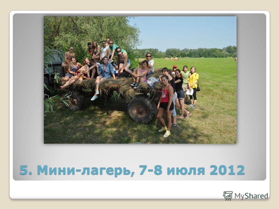 5. Мини-лагерь, 7-8 июля 2012