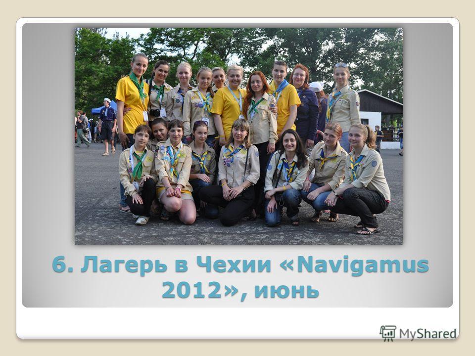 6. Лагерь в Чехии «Navigamus 2012», июнь