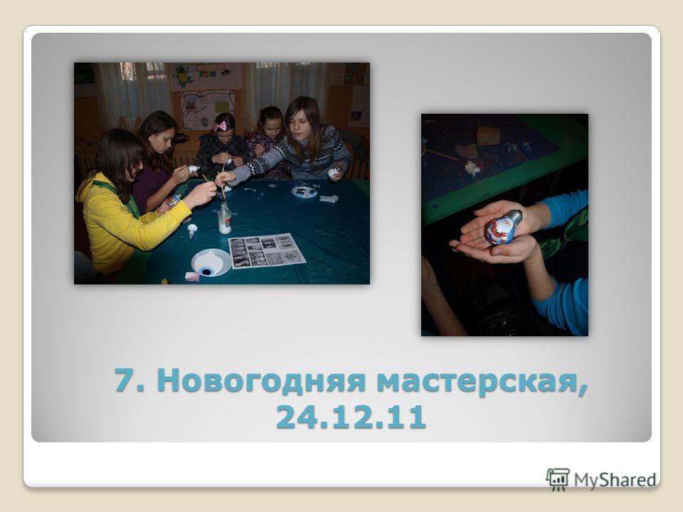 7. Новогодняя мастерская, 24.12.11