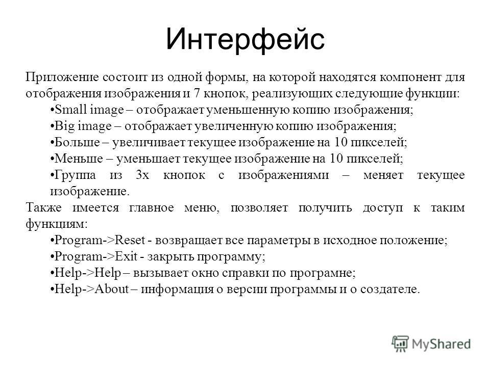 Интерфейс Приложение состоит из одной формы, на которой находятся компонент для отображения изображения и 7 кнопок, реализующих следующие функции: Small image – отображает уменьшенную копию изображения; Big image – отображает увеличенную копию изобра