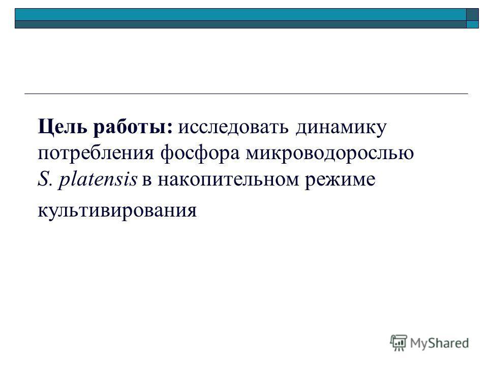 Цель работы: исследовать динамику потребления фосфора микроводорослью S. platensis в накопительном режиме культивирования