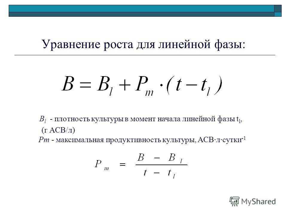 Уравнение роста для линейной фазы: B l - плотность культуры в момент начала линейной фазы t l, (г АСВ/л) Pm - максимальная продуктивность культуры, АСВ·л·сутки -1