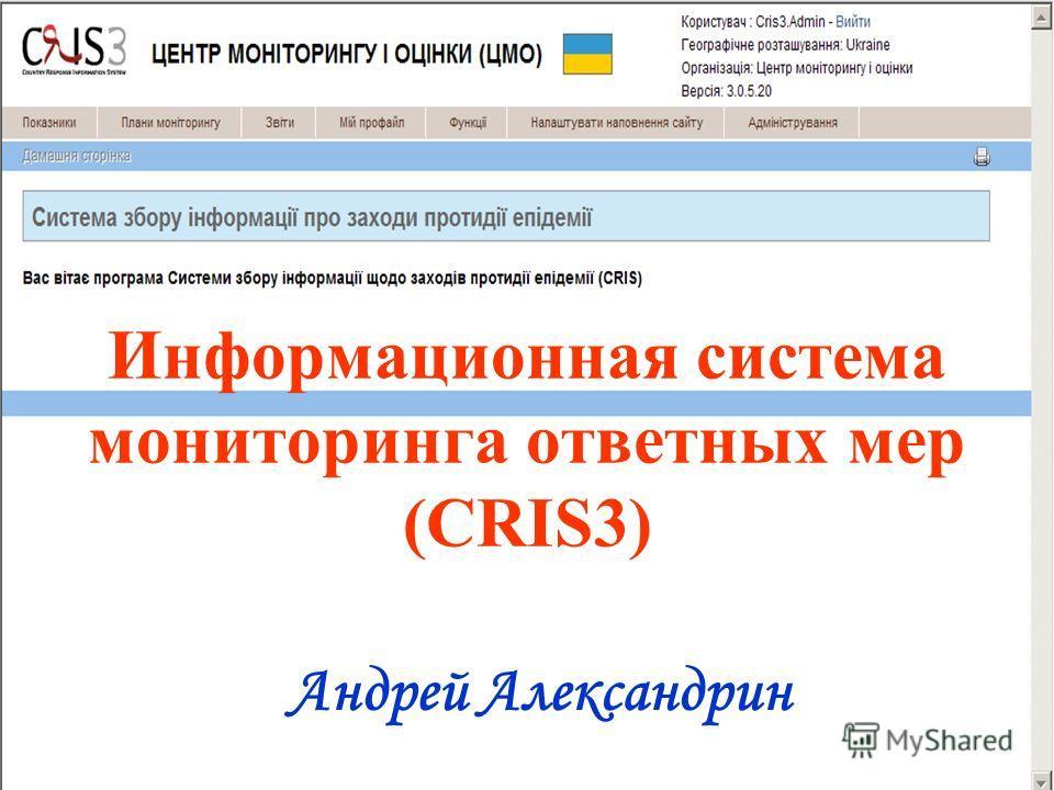 Информационная система мониторинга ответных мер (CRIS3) Андрей Александрин