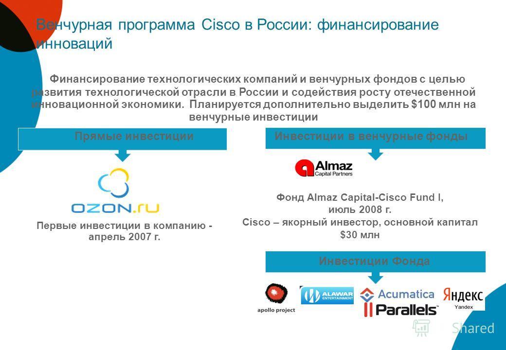 Венчурная программа Cisco в России: финансирование инноваций Финансирование технологических компаний и венчурных фондов с целью развития технологической отрасли в России и содействия росту отечественной инновационной экономики. Планируется дополнител