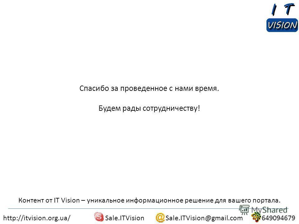 Sale.ITVision@gmail.comSale.ITVision649094679http://itvision.org.ua/ Контент от IT Vision – уникальное информационное решение для вашего портала. Спасибо за проведенное с нами время. Будем рады сотрудничеству!