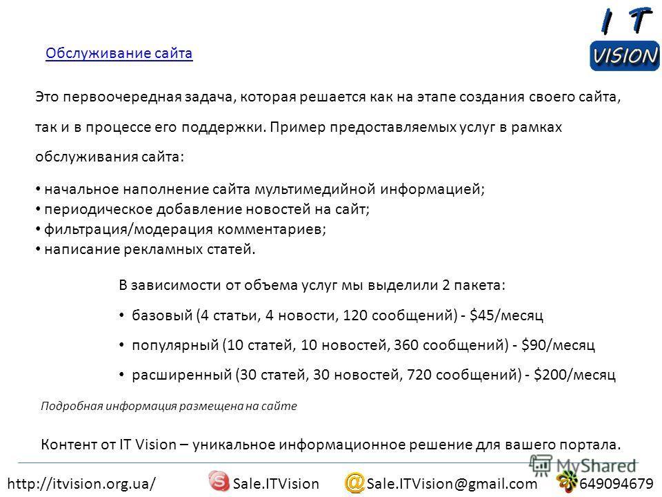 Sale.ITVision@gmail.comSale.ITVision649094679http://itvision.org.ua/ Контент от IT Vision – уникальное информационное решение для вашего портала. Обслуживание сайта Это первоочередная задача, которая решается как на этапе создания своего сайта, так и