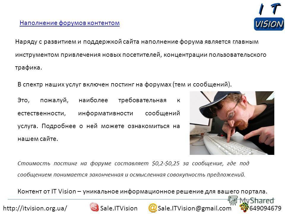 Sale.ITVision@gmail.comSale.ITVision649094679http://itvision.org.ua/ Контент от IT Vision – уникальное информационное решение для вашего портала. Наполнение форумов контентом Наряду с развитием и поддержкой сайта наполнение форума является главным ин