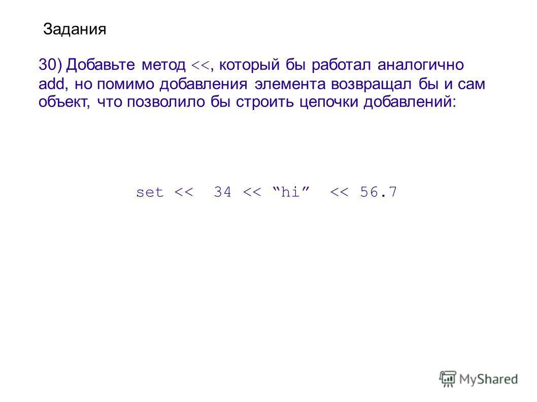 Задания 30) Добавьте метод