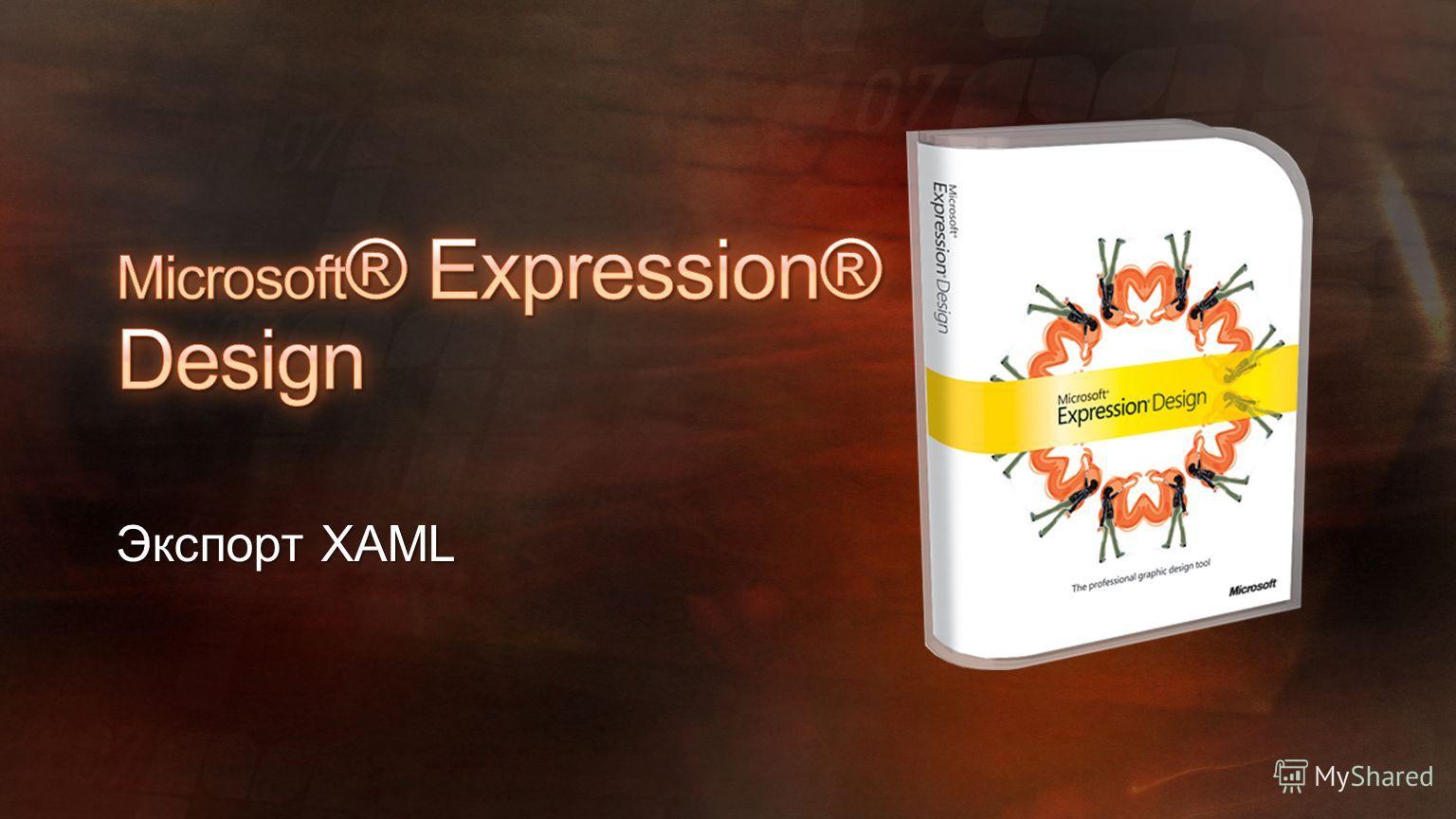 Экспорт XAML