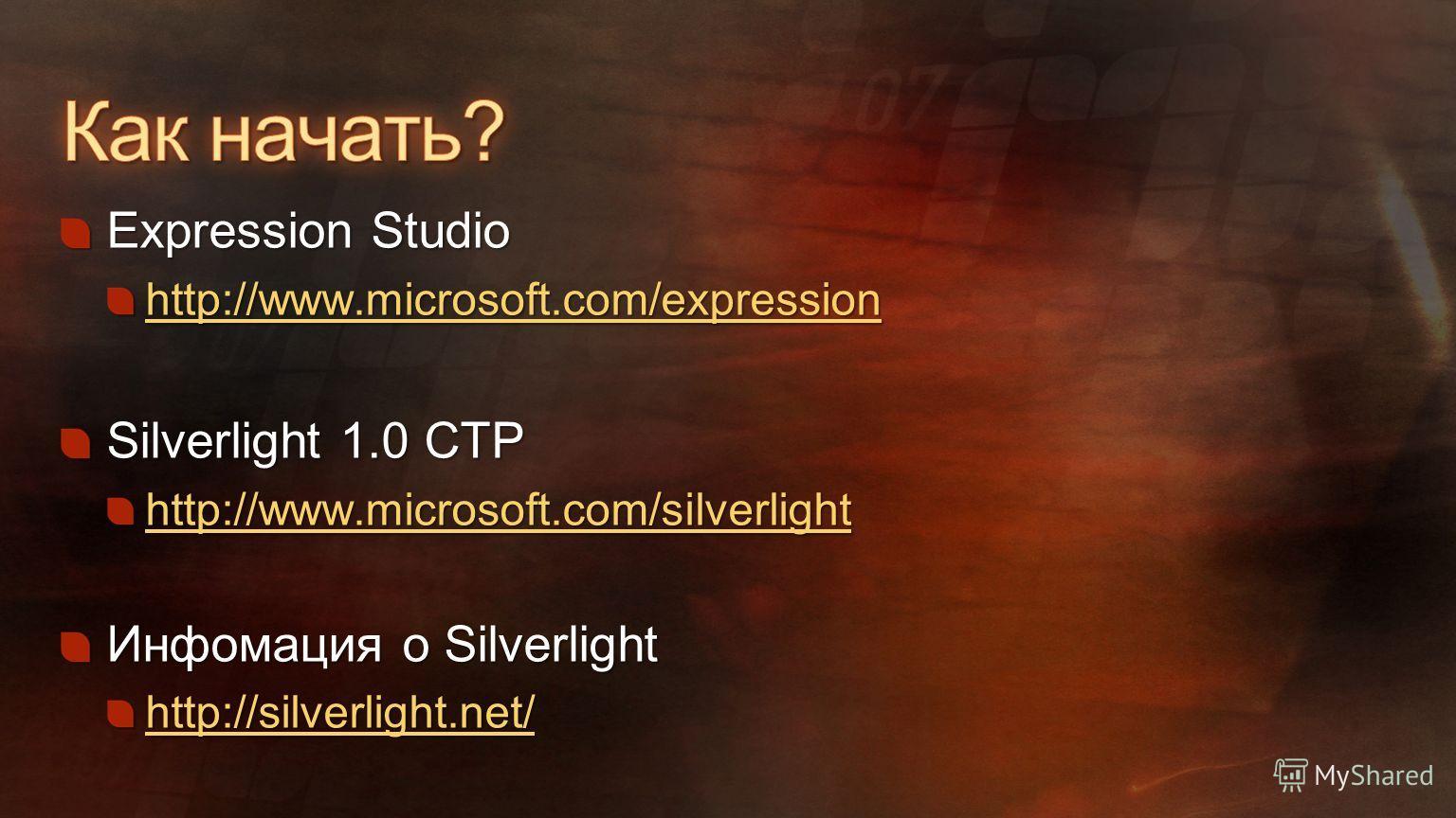 Expression Studio http://www.microsoft.com/expression Silverlight 1.0 CTP http://www.microsoft.com/silverlight Инфомация о Silverlight http://silverlight.net/
