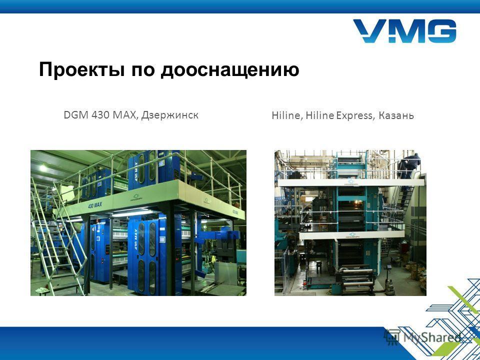 Проекты по дооснащению DGM 430 MAX, Дзержинск Hiline, Hiline Express, Казань