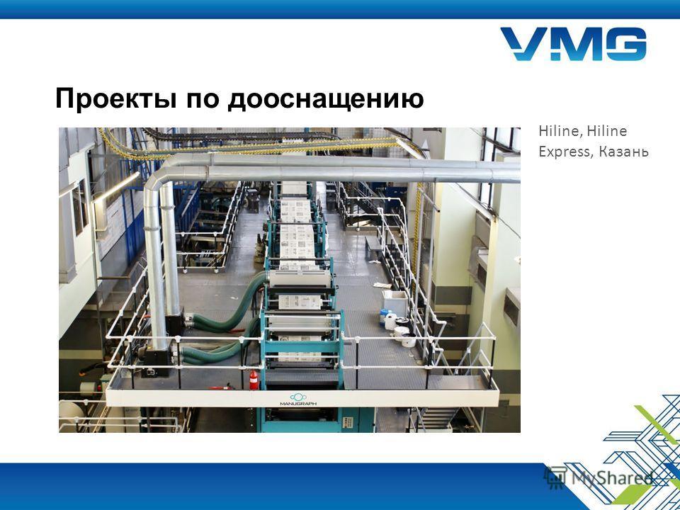 Проекты по дооснащению Hiline, Hiline Express, Казань