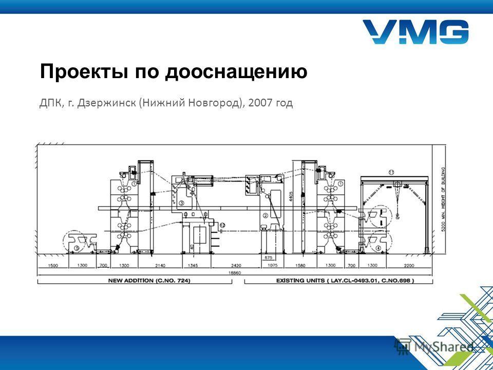 Проекты по дооснащению ДПК, г. Дзержинск (Нижний Новгород), 2007 год