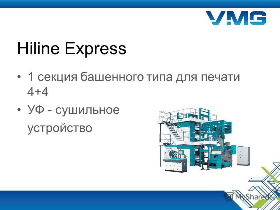 Hiline Express 1 секция башенного типа для печати 4+4 УФ - сушильное устройство