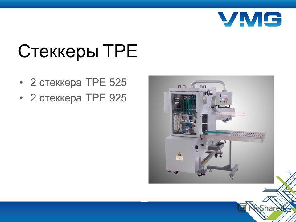 Стеккеры TPE 2 стеккера TPE 525 2 стеккера TPE 925