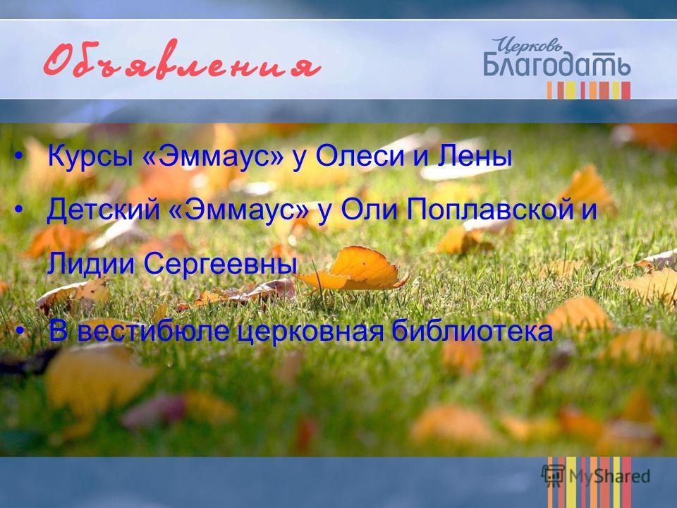 Курсы «Эммаус» у Олеси и Лены Детский «Эммаус» у Оли Поплавской и Лидии Сергеевны В вестибюле церковная библиотека
