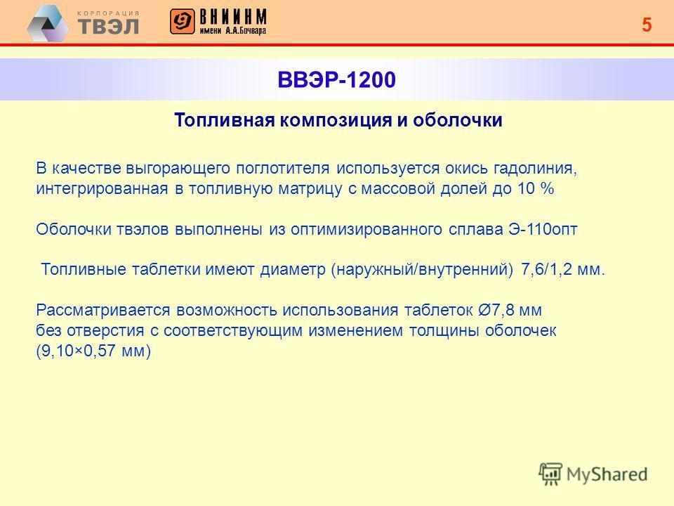 4 4 Конструкция тепловыделяющих элементов основывается на референсном опыте проектов ТВСА и ТВС-2 для ВВЭР-1000 ВВЭР-1200