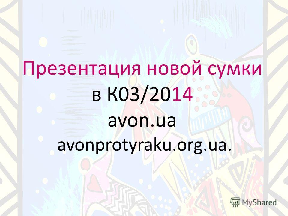 Презентация новой сумки в К03/2014 avon.ua avonprotyraku.org.ua.