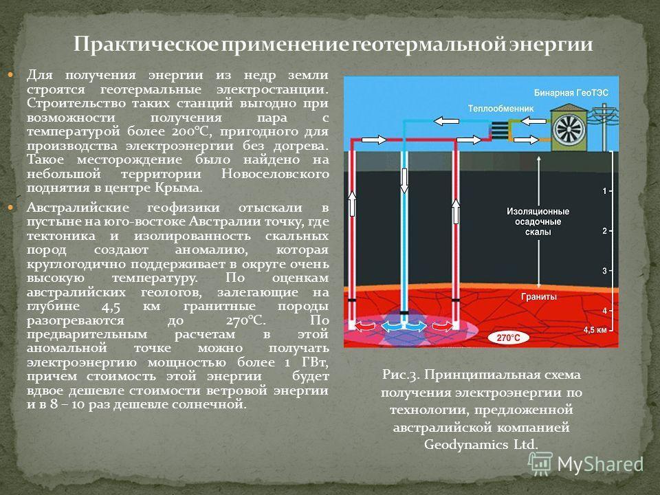 Для получения энергии из недр земли строятся геотермальные электростанции. Строительство таких станций выгодно при возможности получения пара с температурой более 200°С, пригодного для производства электроэнергии без догрева. Такое месторождение было