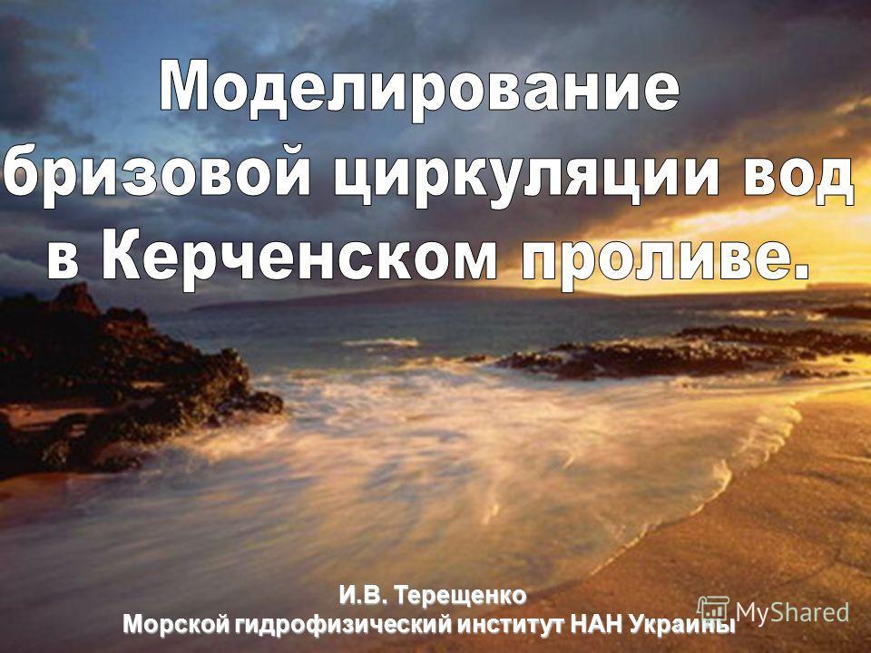 И.В. Терещенко И.В. Терещенко Морской гидрофизический институт НАН Украины