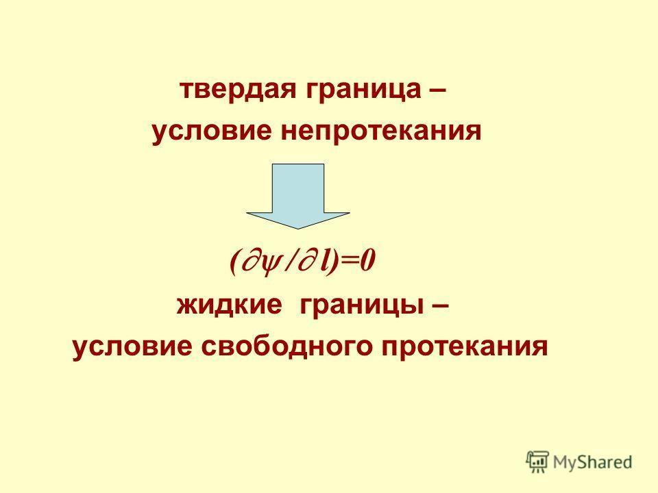 твердая граница – условие непротекания ( / l)=0 жидкие границы – условие свободного протекания