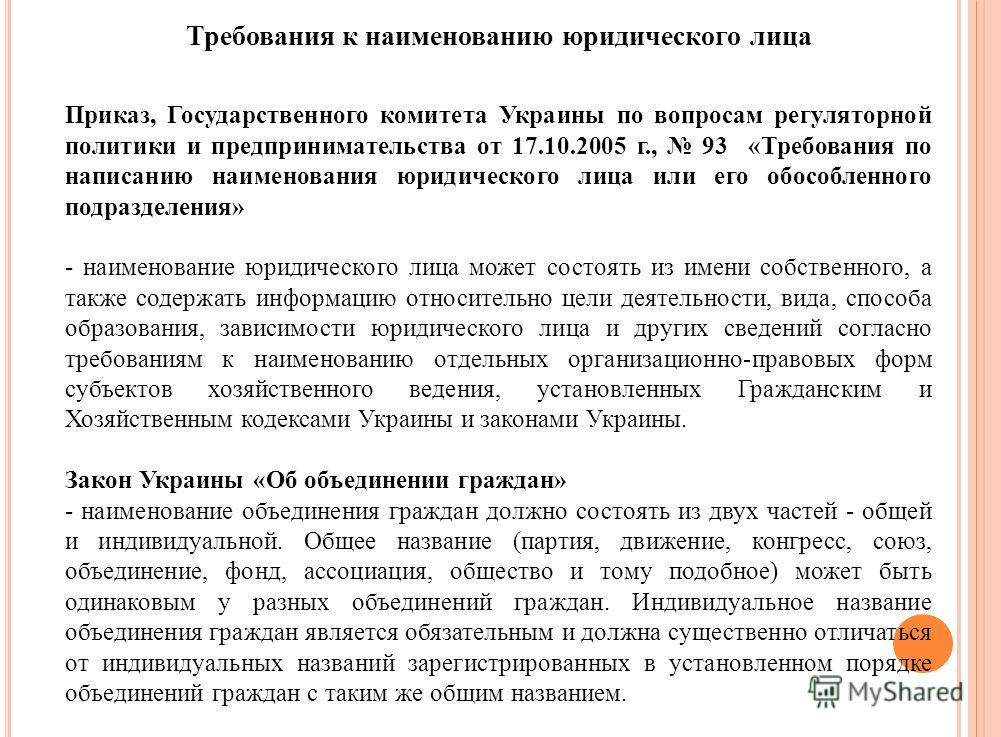 Приказ, Государственного комитета Украины по вопросам регуляторной политики и предпринимательства от 17.10.2005 г., 93 «Требования по написанию наименования юридического лица или его обособленного подразделения» - наименование юридического лица может