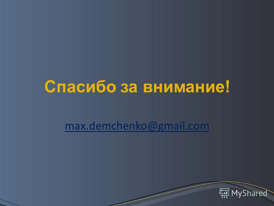 Спасибо за внимание! max.demchenko@gmail.com