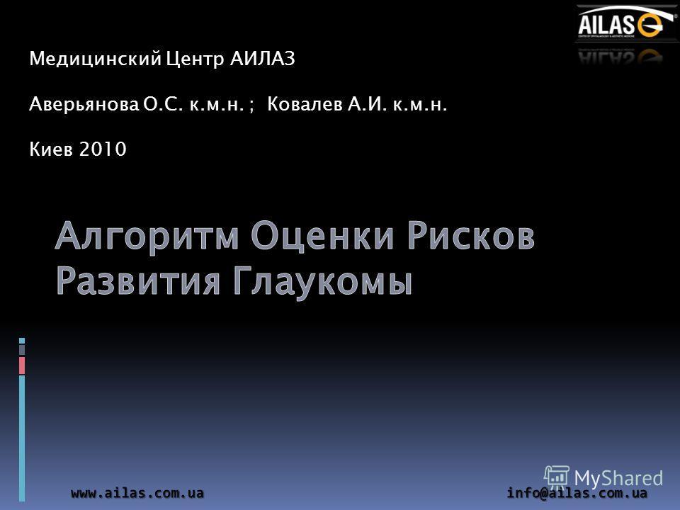Медицинский Центр АИЛАЗ Аверьянова О.С. к.м.н. ; Ковалев А.И. к.м.н. Киев 2010