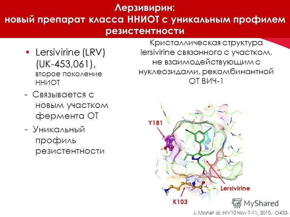 Lersivirine (LRV) (UK-453,061), второе поколение ННИОТ - Связывается с новым участком фермента ОТ - Уникальный профиль резистентности Кристаллическая структура lersivirine связанного с участком, не взаимодействующим с нуклеозидами, рекомбинантной ОТ