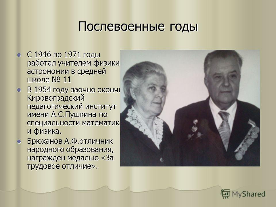 Послевоенные годы С 1946 по 1971 годы работал учителем физики и астрономии в средней школе 11 С 1946 по 1971 годы работал учителем физики и астрономии в средней школе 11 В 1954 году заочно окончил Кировоградский педагогический институт имени А.С.Пушк