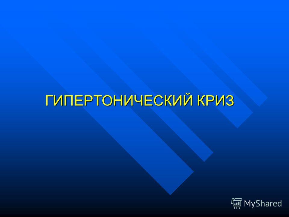 ГИПЕРТОНИЧЕСКИЙ КРИЗ