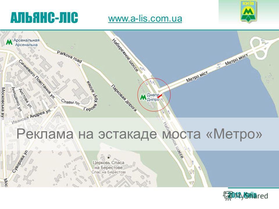 АЛЬЯНС-ЛIС 2012, Київ Реклама на эстакаде моста «Метро» www.a-lis.com.ua