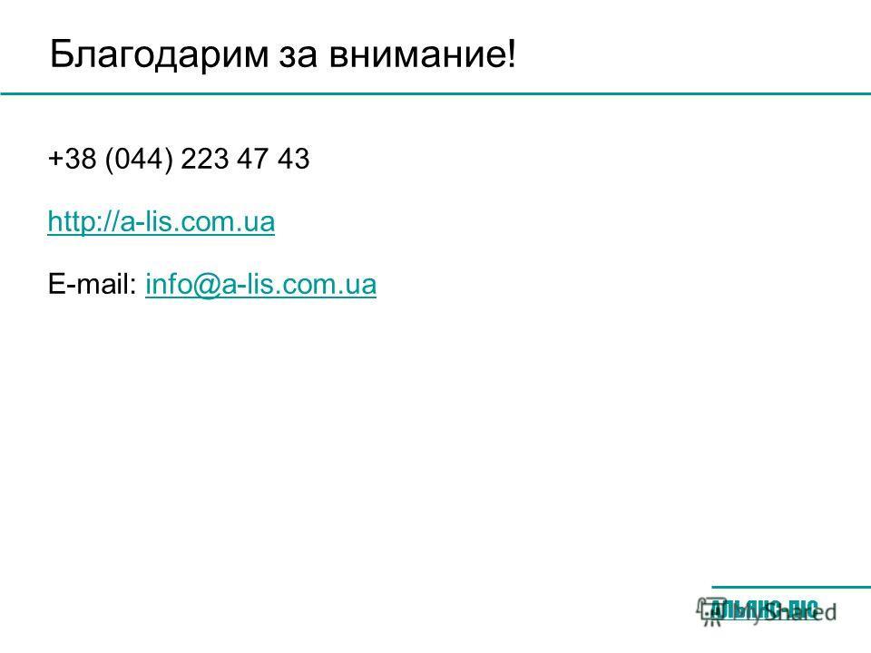 АЛЬЯНС-ЛІС Благодарим за внимание! +38 (044) 223 47 43 http://a-lis.com.ua E-mail: info@a-lis.com.uainfo@a-lis.com.ua