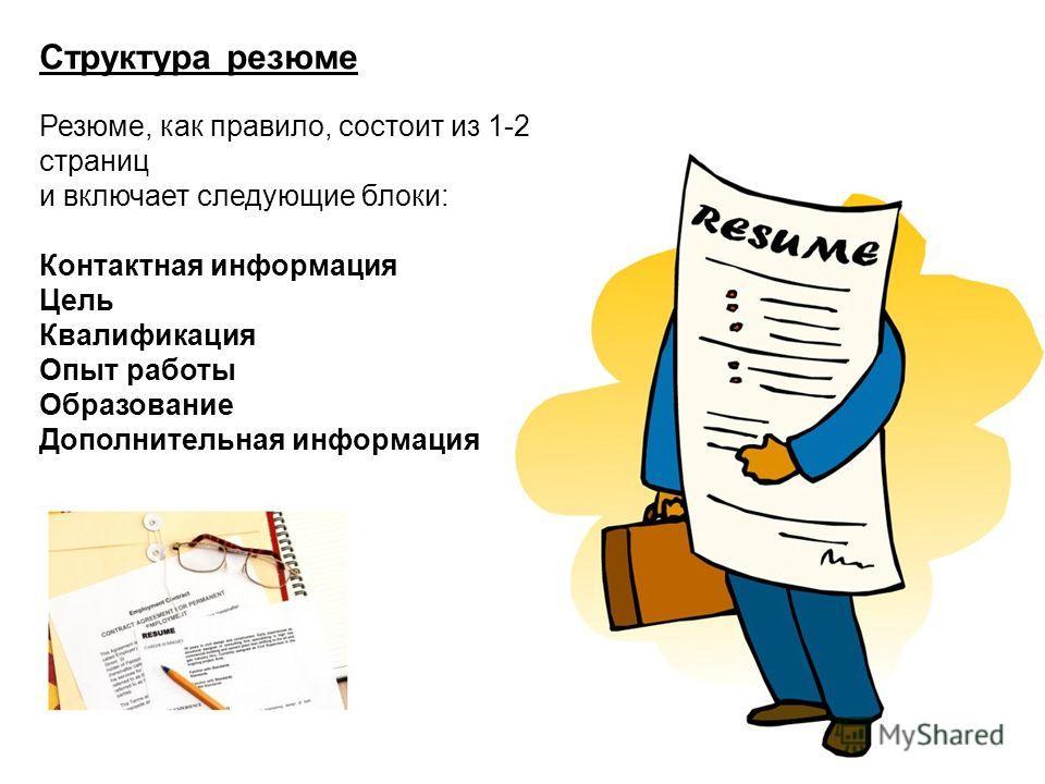 Структура резюме Резюме, как правило, состоит из 1-2 страниц и включает следующие блоки: Контактная информация Цель Квалификация Опыт работы Образование Дополнительная информация