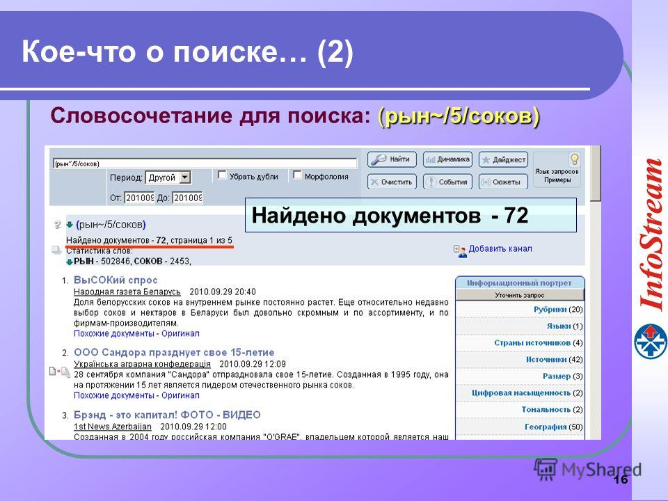 16 Кое-что о поиске… (2) (рын~/5/соков) Словосочетание для поиска: (рын~/5/соков) Найдено документов - 72