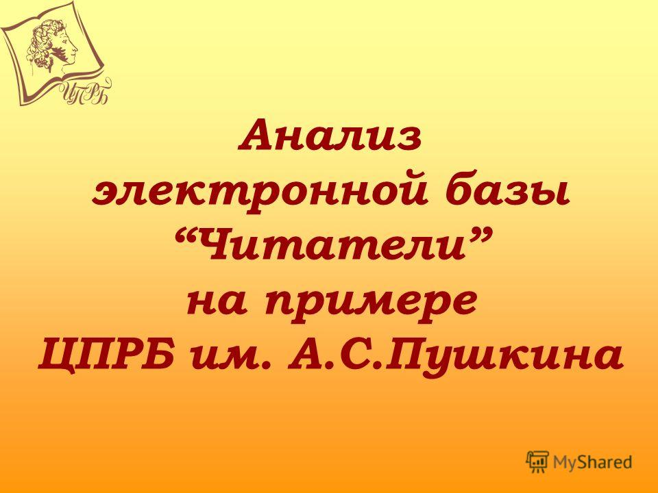 Анализ электронной базы Читатели на примере ЦПРБ им. А.С.Пушкина