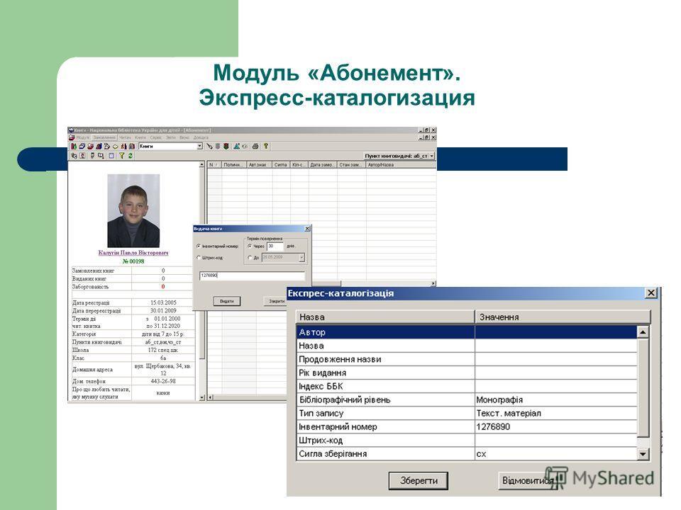 Модуль «Абонемент». Экспресс-каталогизация