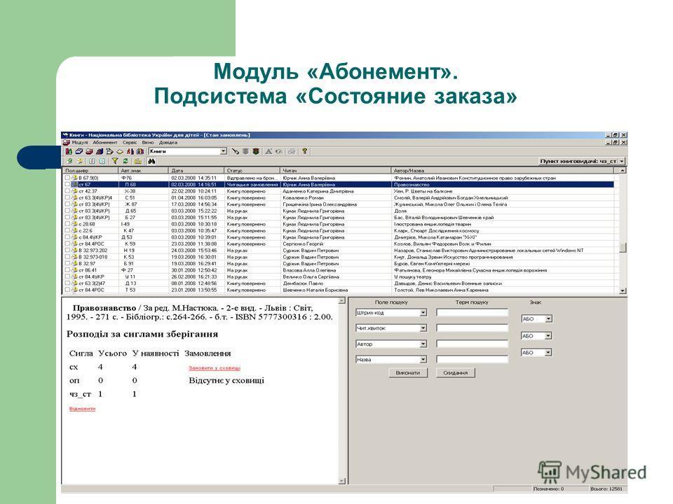 Модуль «Абонемент». Подсистема «Состояние заказа»