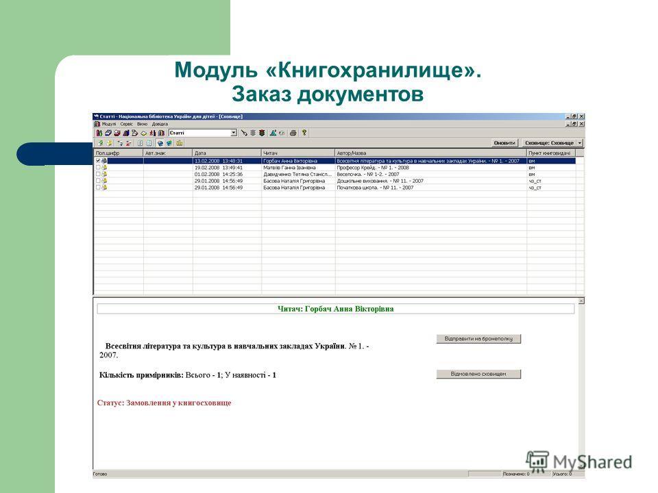 Модуль «Книгохранилище». Заказ документов
